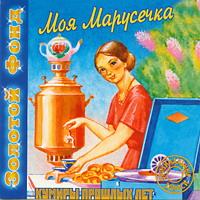 Моя Марусечка - 1999 г.