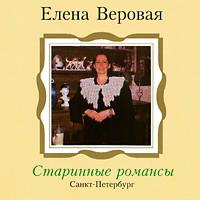 Старинные романсы - 1994 г.