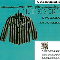 Песня русских каторжан - 2000 г.
