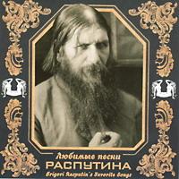 Любимые песни Распутина - 2001 г.