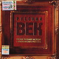 Русский век - 2004 г.