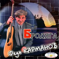 Cover: Бродяга - 2003 г.