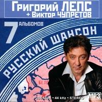 Григорий Лепс и Виктор Чупретов (МР-3)