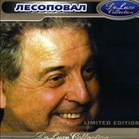 Cover: Лесоповал. Deluxe Collection