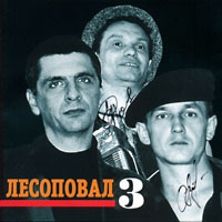 Cover: Лесоповал 3