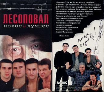 Лесоповал Лучшее (2001)