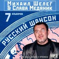 Михаил Шелег и Слава Медяник (МР-3)