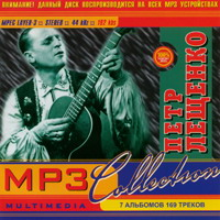 Cover: МР-3 Collection Петр Лещенко