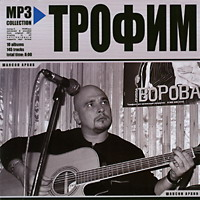 Cover: МР-3 Collection Трофим
