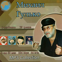 Cover: МР-3 Collection Михаил Гулько