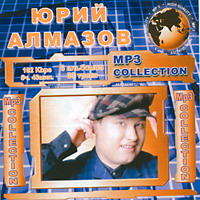 Cover: МР-3 Collection Юрий Алмазов