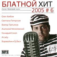 МР-3 Блатной хит 2005#6
