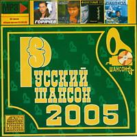 МР-3 Русский шансон 2005