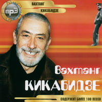 Cover: Кикабидзе