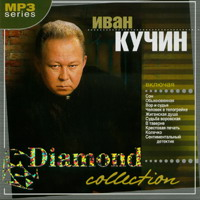 Cover: Diamond collection