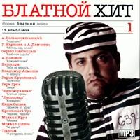 Блатной хит - 1
