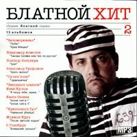 Блатной хит - 2