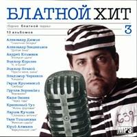 Блатной хит - 3