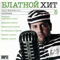 Блатной хит - 5