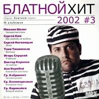 Блатной хит 2002 #3
