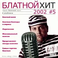Блатной хит 2002 #5