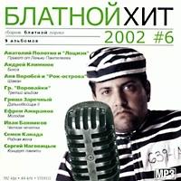 Блатной хит 2002 #6