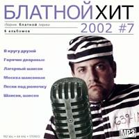 Блатной хит 2002 #7