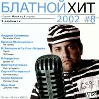 Блатной хит 2002 #8