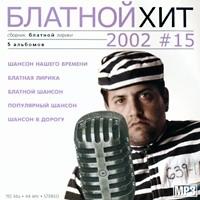 Блатной хит 2002 #15