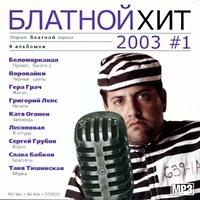 Блатной хит 2003 #1