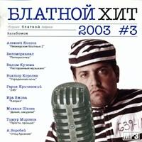 Блатной хит 2003 #3