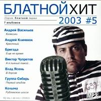 Блатной хит 2003 #5
