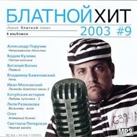Блатной хит 2003 #9