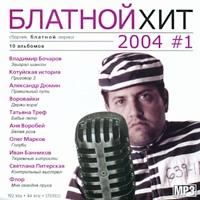 Блатной хит 2004 #1