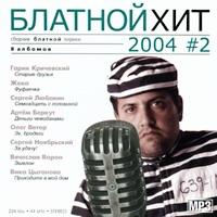 Блатной хит 2004 #2