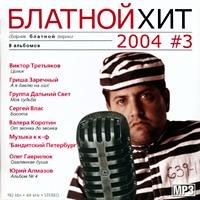 Блатной хит 2004 #3