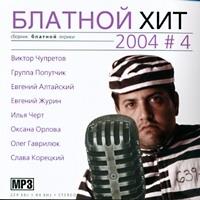 Блатной хит 2004 #4