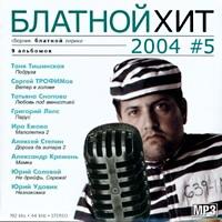 Блатной хит 2004 #5