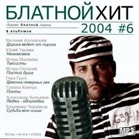Блатной хит 2004 #6