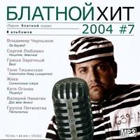 Блатной хит 2004 #7