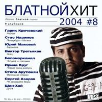 Блатной хит 2004 #8