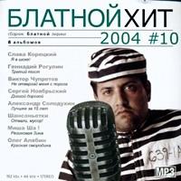 Блатной хит 2004 #10
