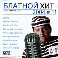 Блатной хит 2004 #11