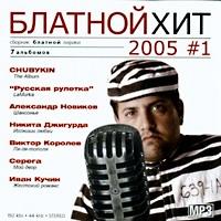 Блатной хит 2005 #1