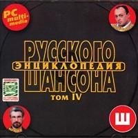 Энциклопедия русского шансона. Том 4 (МР-3)