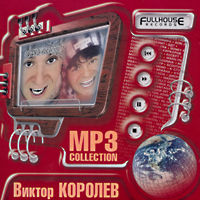 Cover: МР-3 Collection
