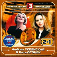 Музыкальная коллекция: Л.Успенская и К.Огонек (МР-3)