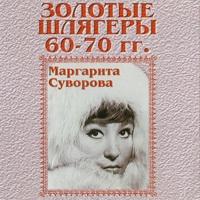 Золотые шлягеры 60-70 г.г.