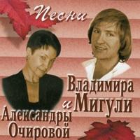 Песни Владимира Мигули и Александры Очировой