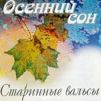 Осенний сон. Старинные вальсы